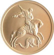 Zlatá investiční mince Sv. Jiří 50 Rubl 1/4 Oz