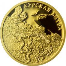 Zlatá mince Válečný rok 1943 - Bitva u Kurska 2018 Proof