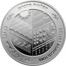 Strieborná minca Púštne poľnohospodárstvo - 72. výročie Dňa nezávislosti štátu Izrael 2020 Proof