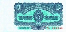3 Kčs emise 1961