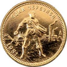 Zlatá investičná minca 1 Červoněc 10 Rubeľ 1/4 Oz